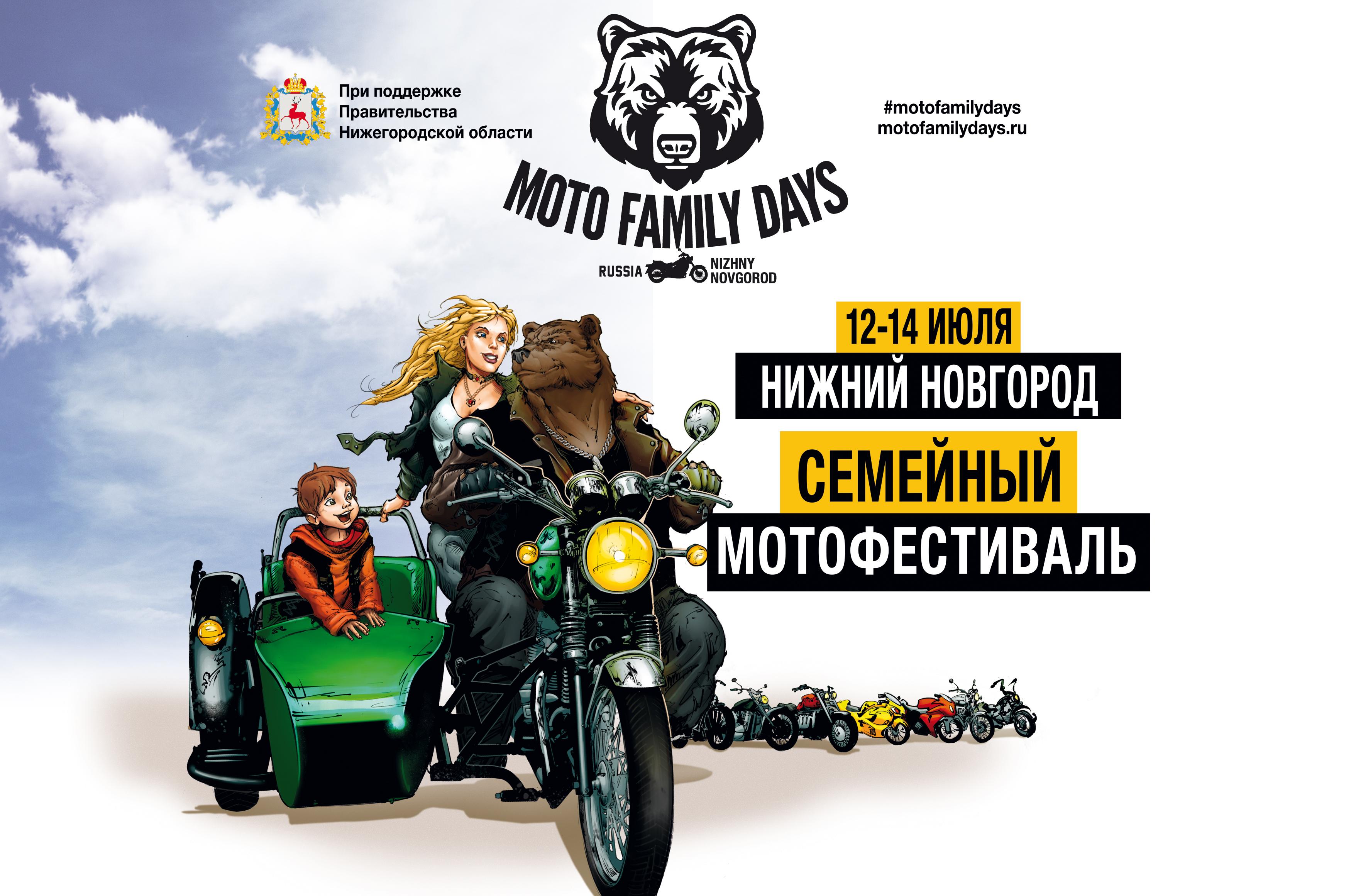 Moto Family Days